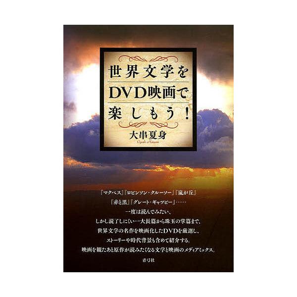 世界文学をDVD映画で楽しもう!/大串夏身