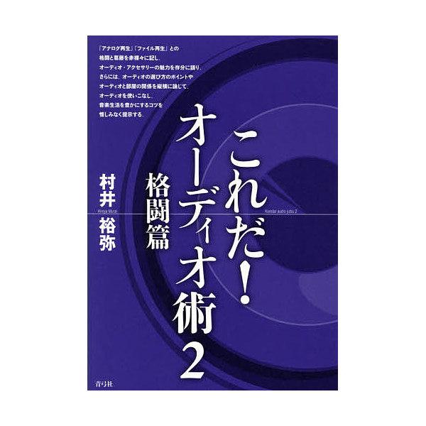 これだ!オーディオ術 2/村井裕弥