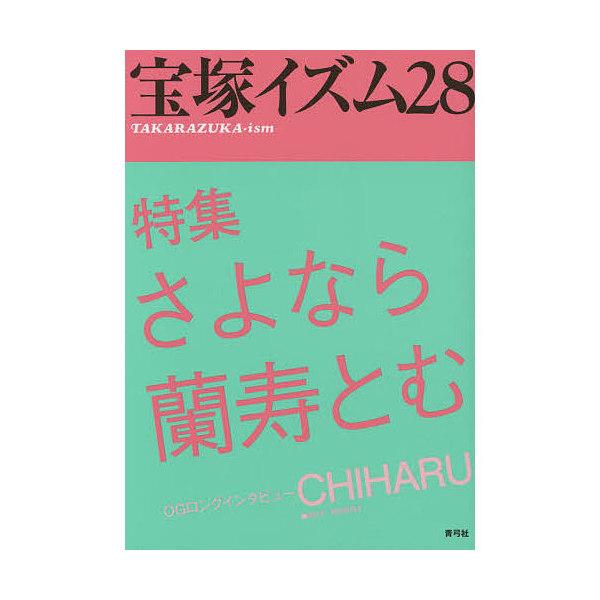 宝塚イズム 28/薮下哲司/鶴岡英理子