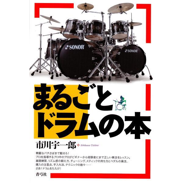 まるごとドラムの本/市川宇一郎