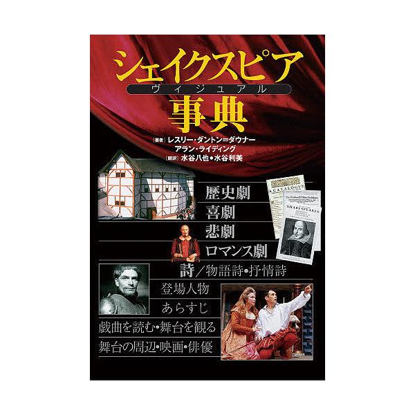 シェイクスピアヴィジュアル事典/レスリー・ダントン・ダウナー/アラン・ライディング/水谷八也