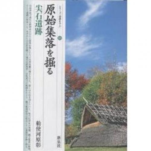 原始集落を掘る・尖石遺跡/勅使河原彰