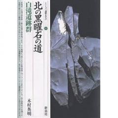 北の黒曜石の道・白滝遺跡群/木村英明