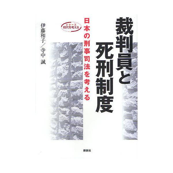 裁判員と死刑制度 日本の刑事司法を考える/伊藤和子/寺中誠/石川裕一郎