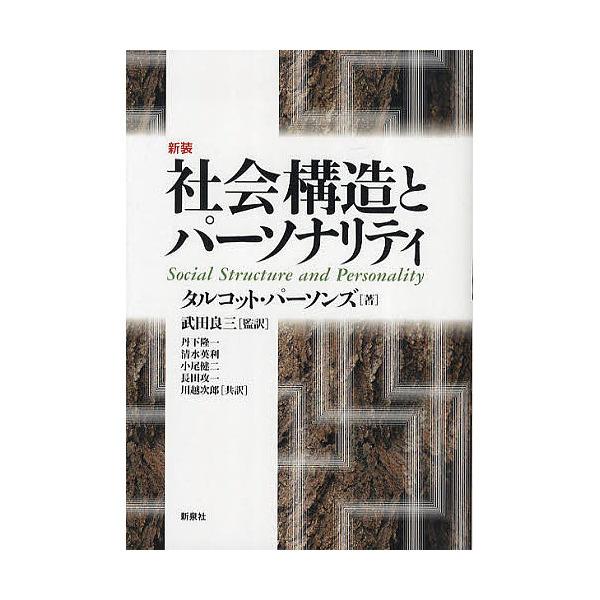 社会構造とパーソナリティ 新装/タルコット・パーソンズ/武田良三/丹下隆一