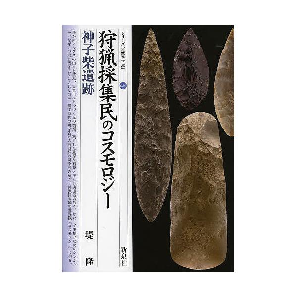狩猟採集民のコスモロジー神子柴遺跡/堤隆