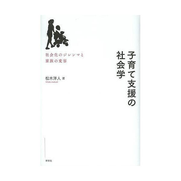 子育て支援の社会学 社会化のジレンマと家族の変容/松木洋人