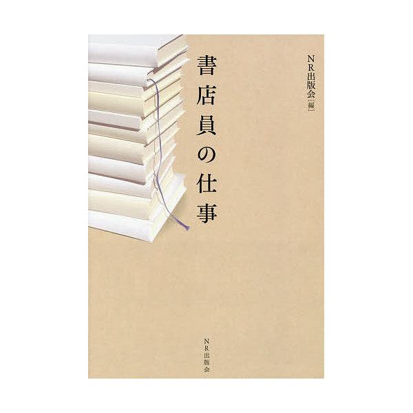 書店員の仕事/NR出版会