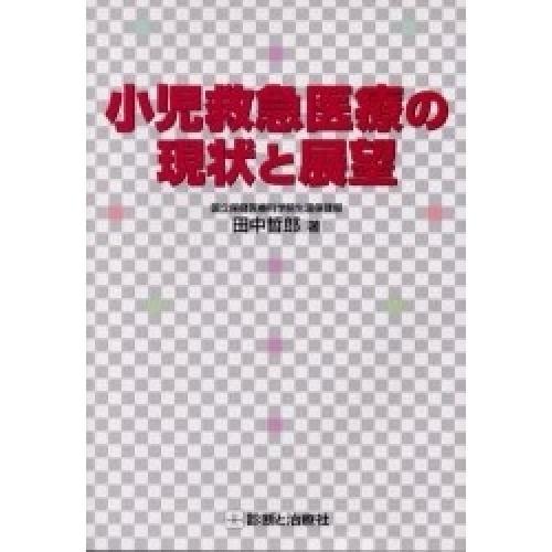 小児救急医療の現状と展望/田中哲郎