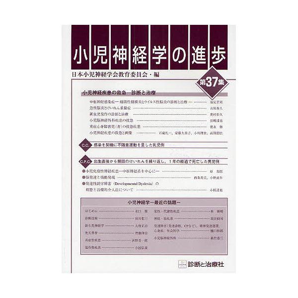 小児神経学の進歩 第37集/日本小児神経学会教育委員会