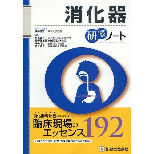 消化器研修ノート/日比紀文