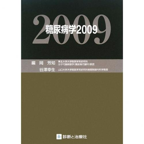 糖尿病学 2009/岡芳知