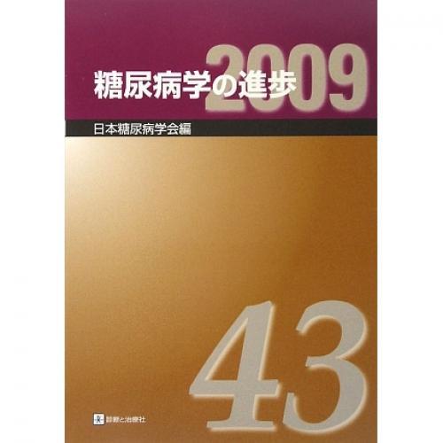 糖尿病学の進歩 第43集(2009)/日本糖尿病学会
