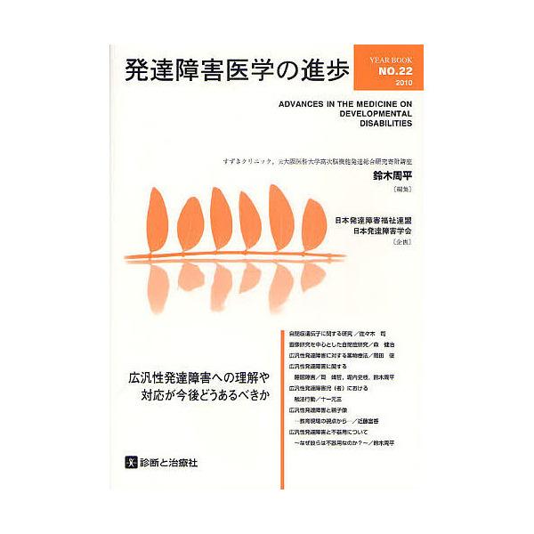 発達障害医学の進歩 22(2010)