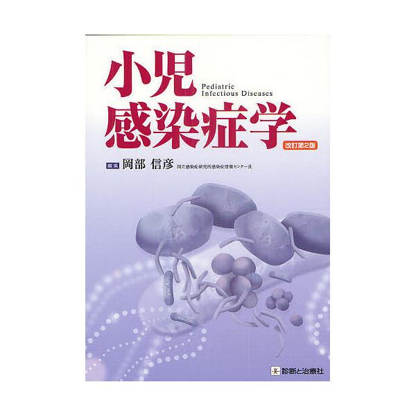 小児感染症学/岡部信彦