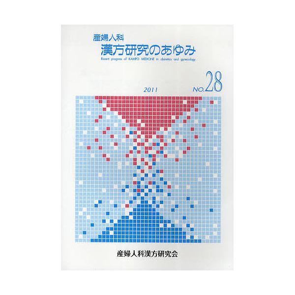 産婦人科漢方研究のあゆみ NO.28/産婦人科漢方研究会