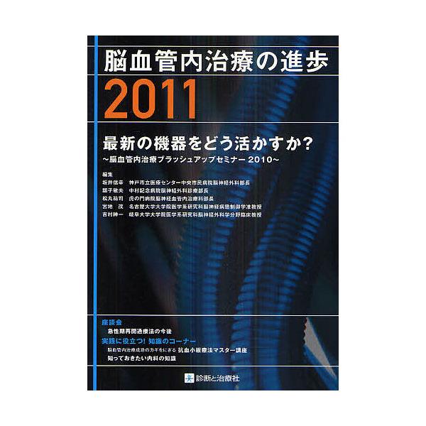 脳血管内治療の進歩 2011/坂井信幸/瓢子敏夫/松丸祐司