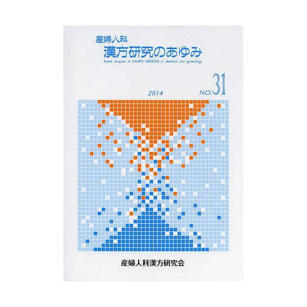 産婦人科漢方研究のあゆみ NO.31/産婦人科漢方研究会