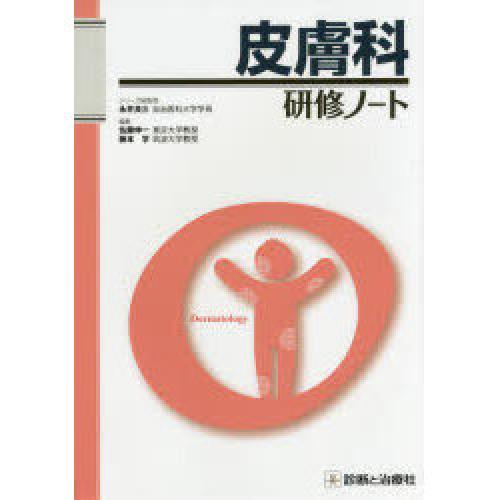 皮膚科研修ノート/佐藤伸一/藤本学