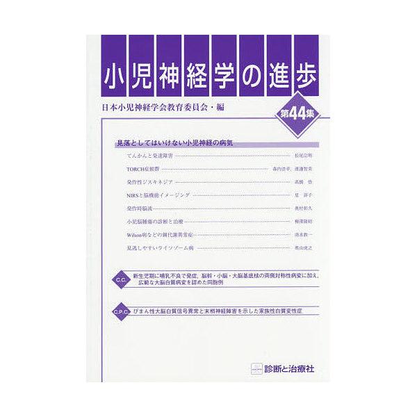 小児神経学の進歩 第44集/日本小児神経学会教育委員会