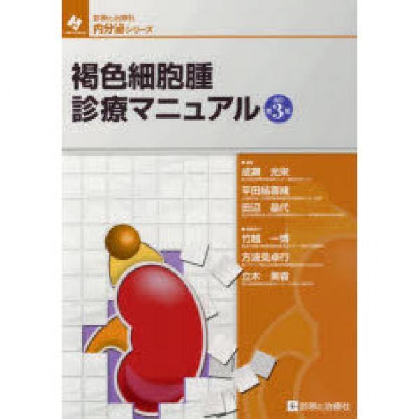 褐色細胞腫診療マニュアル/成瀬光栄/平田結喜緒/田辺晶代