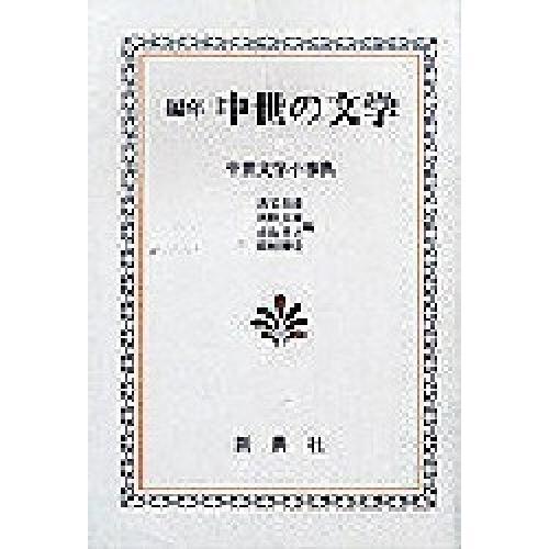 編年中世の文学/浅見和彦