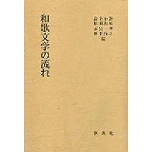 和歌文学の流れ/針原孝之