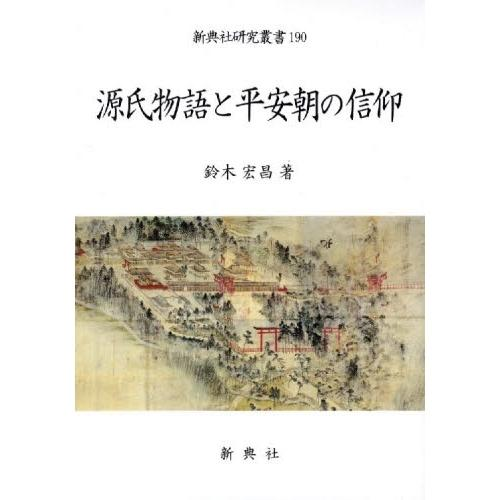 源氏物語と平安朝の信仰/鈴木宏昌