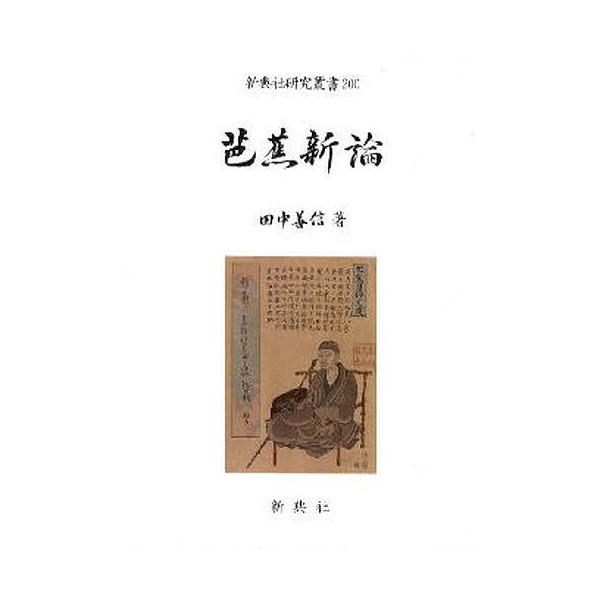 芭蕉新論/田中善信