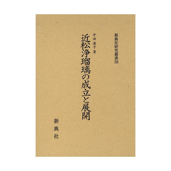 近松浄瑠璃の成立と展開/平田澄子