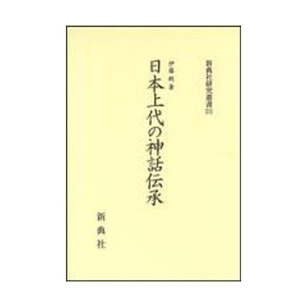 日本上代の神話伝承/伊藤剣
