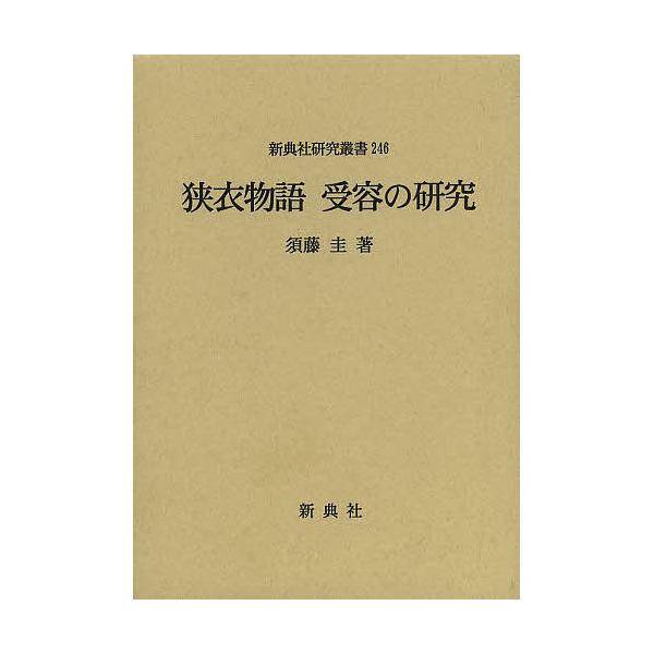 狭衣物語受容の研究/須藤圭
