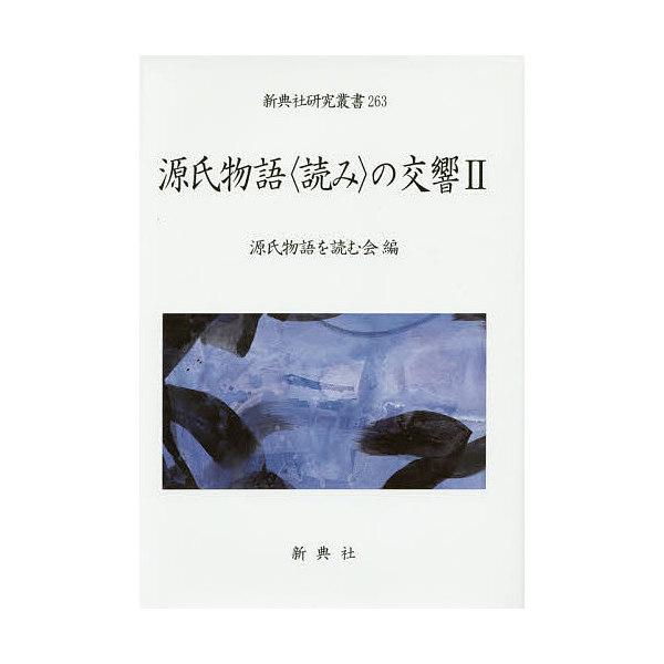 源氏物語〈読み〉の交響 2/源氏物語を読む会