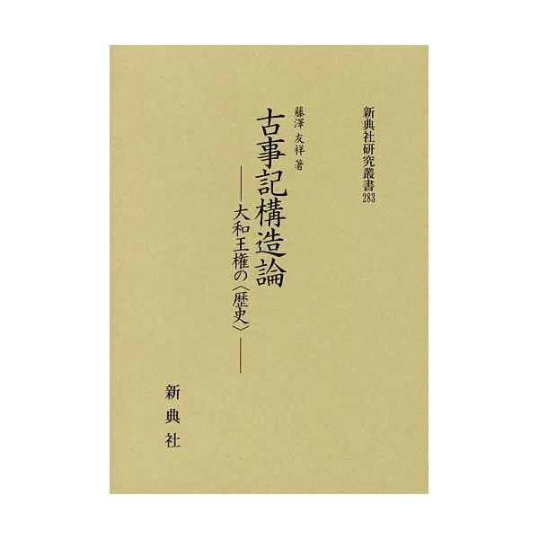 古事記構造論 大和王権の〈歴史〉/藤澤友祥