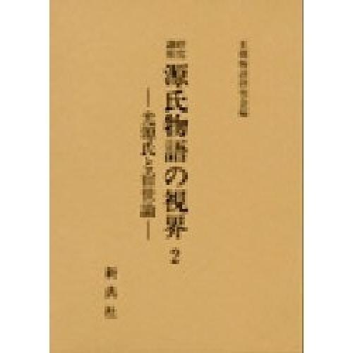 源氏物語の視界 2/王朝物語研究会