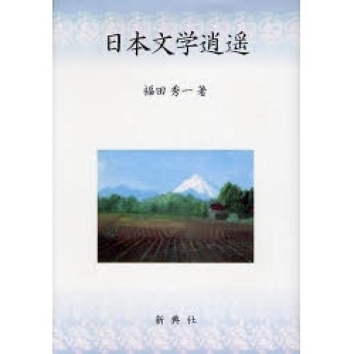 日本文学逍遥/福田秀一