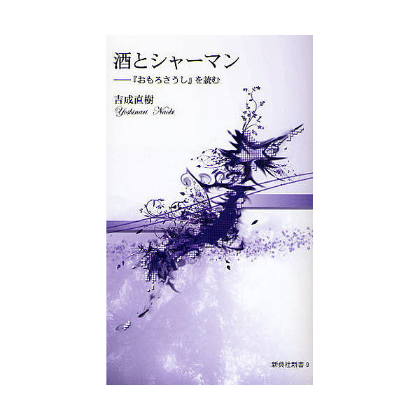 酒とシャーマン 『おもろさうし』を読む/吉成直樹