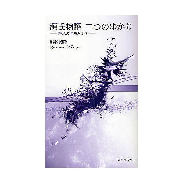 源氏物語二つのゆかり 継承の主題と変化/熊谷義隆