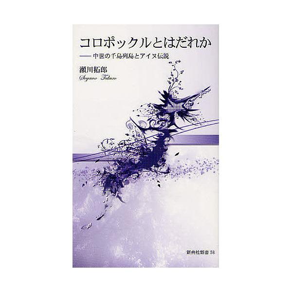 コロポックルとはだれか 中世の千島列島とアイヌ伝説/瀬川拓郎