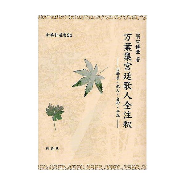 万葉集宮廷歌人全注釈 虫麻呂・赤人・金村・千年/濱口博章