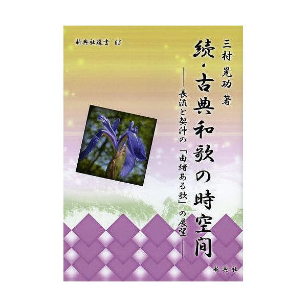 古典和歌の時空間 続/三村晃功