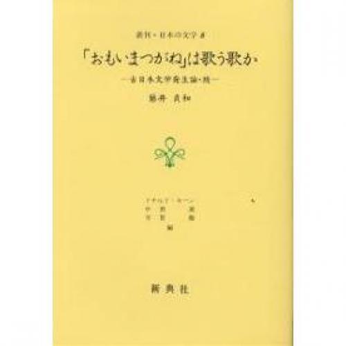 「おもいまつがね」は歌う歌か 古日本文学発生論・続/藤井貞和