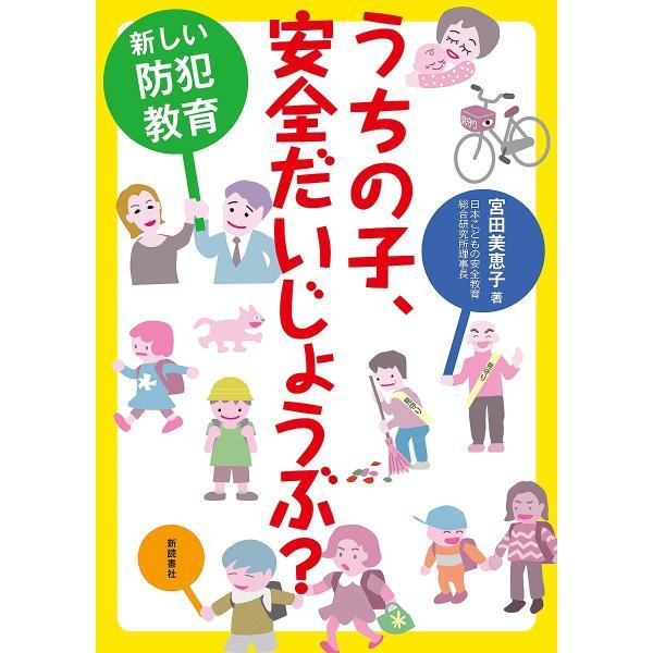 うちの子、安全だいじょうぶ? 新しい防犯教育/宮田美恵子