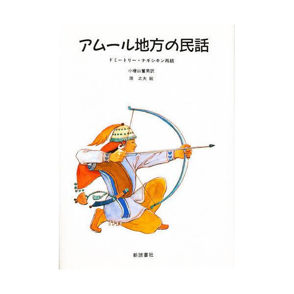 アムール地方の民話/ドミートリー・ナギシキン/小桧山奮男