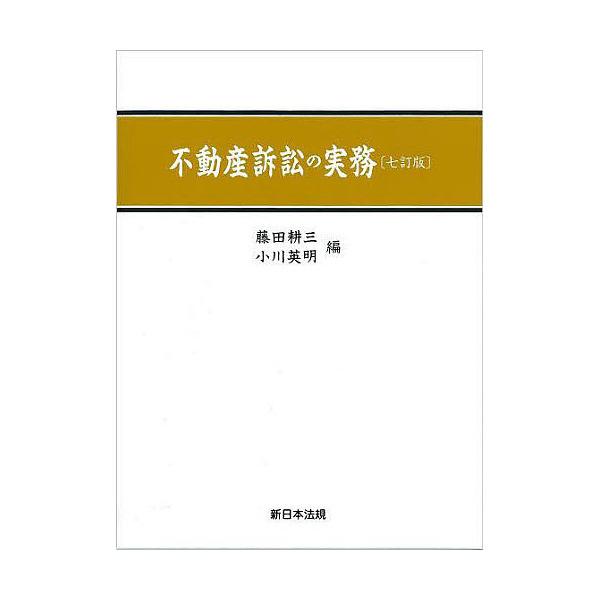 不動産訴訟の実務 7訂版/藤田耕三/小川英明