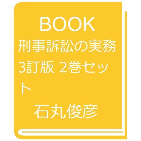 刑事訴訟の実務 3訂版 2巻セット/石丸俊彦/仙波厚/川上拓一