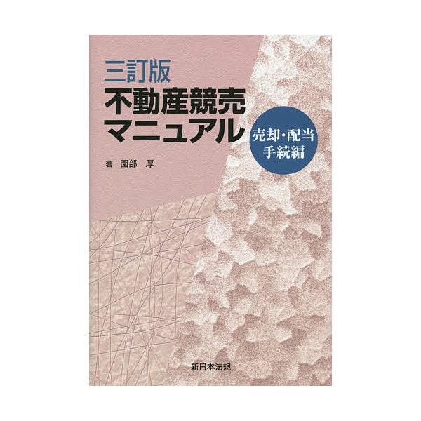 不動産競売マニュアル 売却・配当手続編/園部厚