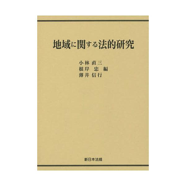 地域に関する法的研究/小林直三/根岸忠/薄井信行