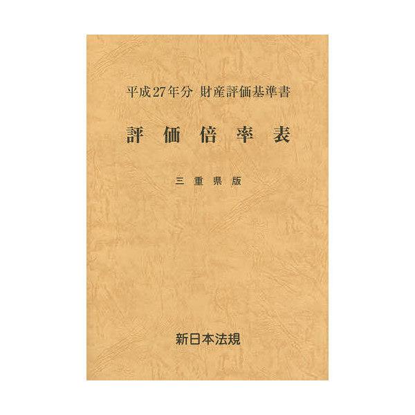 基準 財産 書 評価