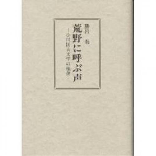 荒野に呼ぶ声 小川国夫文学の枢奥/勝呂奏